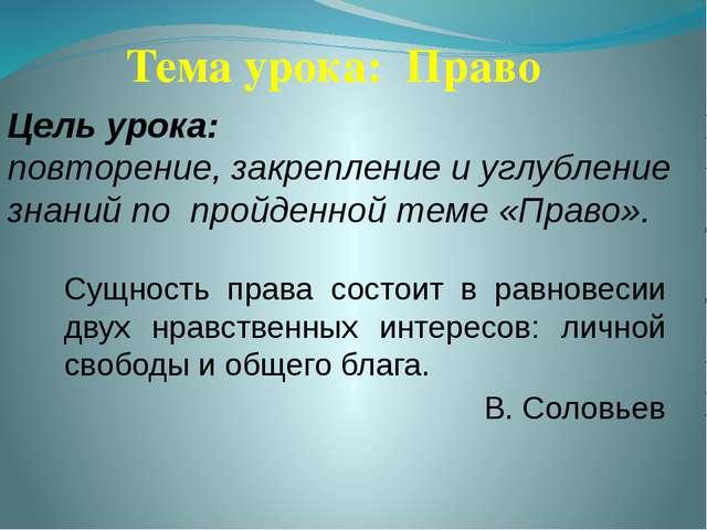 Сущность права состоит в равновесии двух нравственных интересов: личной свобо...