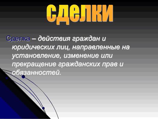 https://docs.google.com/viewer?url=http%3A%2F%2Fnsportal.ru%2Fsites%2Fdefault%2Ffiles%2F2012%2F8%2Fgrazhdanskoe_pravo.ppt&docid=19dfd4c88fc63ee781f5f27f3e95c37b&a=bi&pagenumber=12&w=523
