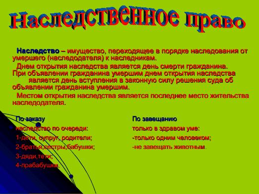 https://docs.google.com/viewer?url=http%3A%2F%2Fnsportal.ru%2Fsites%2Fdefault%2Ffiles%2F2012%2F8%2Fgrazhdanskoe_pravo.ppt&docid=19dfd4c88fc63ee781f5f27f3e95c37b&a=bi&pagenumber=14&w=523