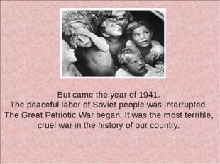 But came the year of 1941. The peaceful labor of Soviet people was interrupt