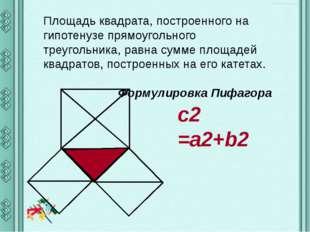 Площадь квадрата, построенного на гипотенузе прямоугольного треугольника, рав
