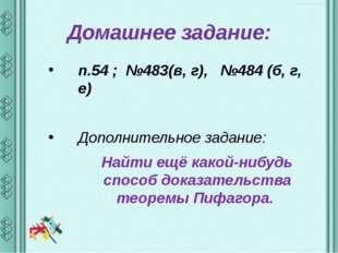 Домашнее задание: п.54 ; №483(в, г), №484 (б, г, е) Дополнительное задание: Н