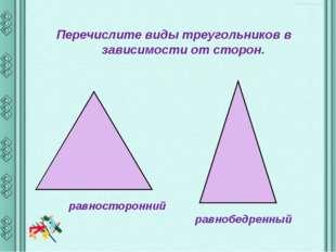 Перечислите виды треугольников в зависимости от сторон. равносторонний равноб