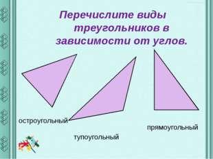 Перечислите виды треугольников в зависимости от углов. прямоугольный тупоугол