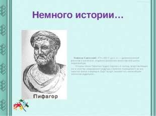 Немного истории… Пифагор Самосский ( 570—490 гг. до н.э.)— древнегреческий