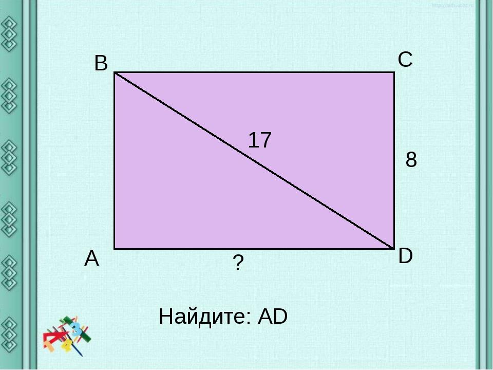 Найдите: АD В ? 8 17 А D С
