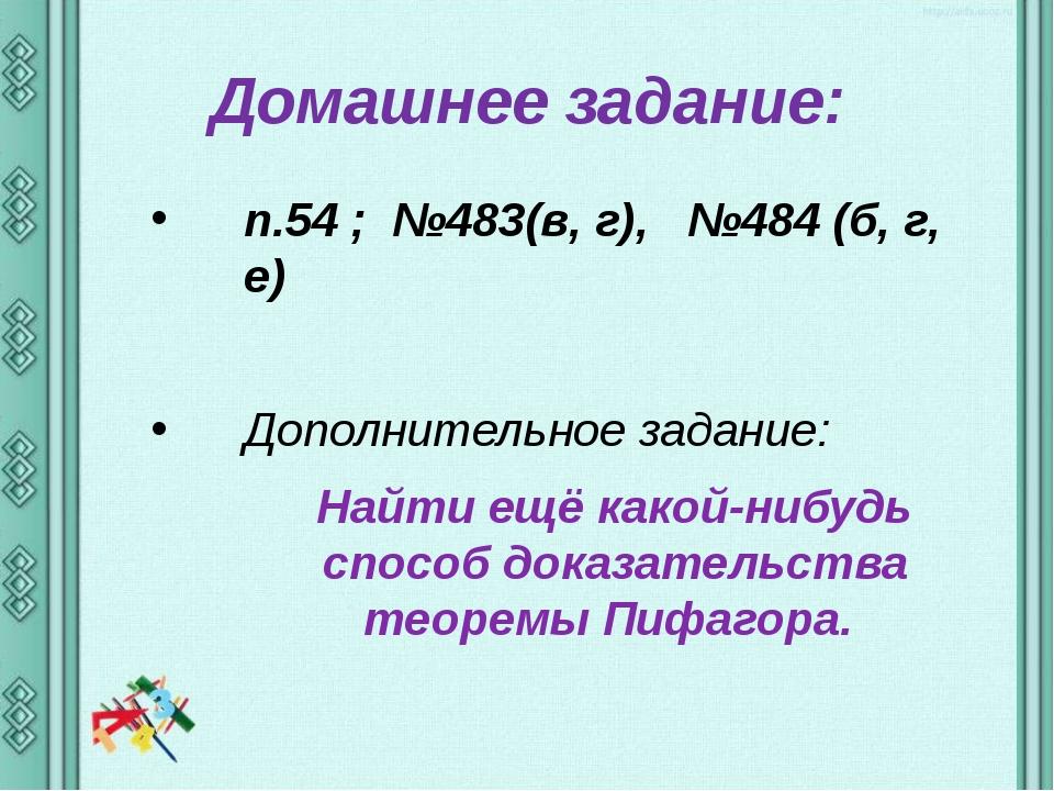 Домашнее задание: п.54 ; №483(в, г), №484 (б, г, е) Дополнительное задание: Н...