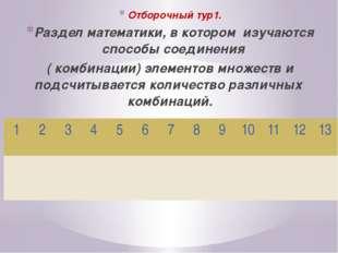 Отборочный тур1. Раздел математики, в котором изучаются способы соединения (