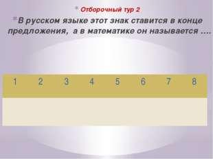 Отборочный тур 2 В русском языке этот знак ставится в конце предложения, а в