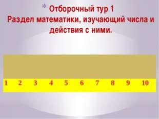 Отборочный тур 1 Раздел математики, изучающий числа и действия с ними.  1 2