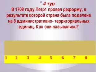 4 тур В 1708 году Петр1 провел реформу, в результате которой страна была поде
