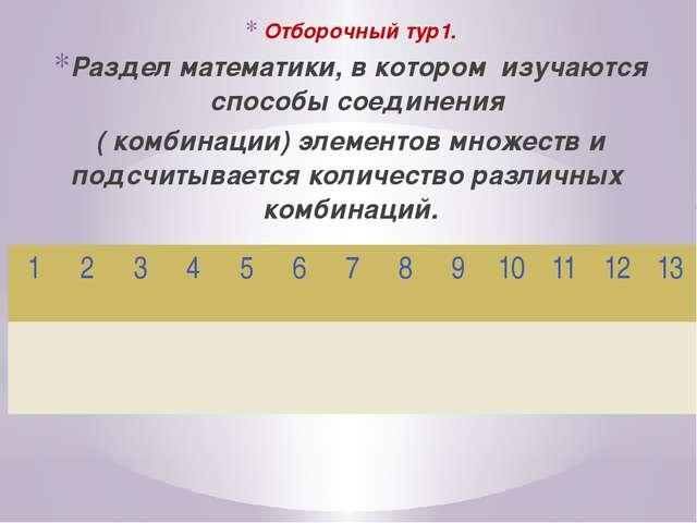 Отборочный тур1. Раздел математики, в котором изучаются способы соединения (...