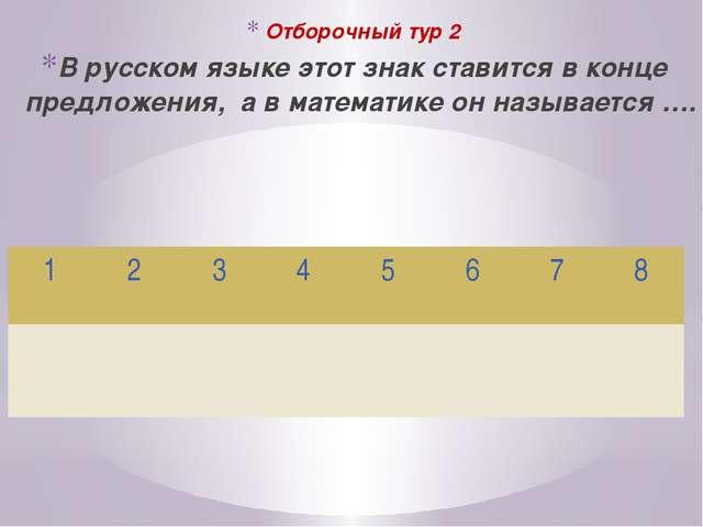 Отборочный тур 2 В русском языке этот знак ставится в конце предложения, а в...