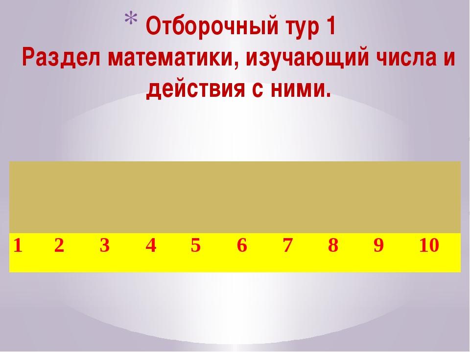 Отборочный тур 1 Раздел математики, изучающий числа и действия с ними.  1 2...