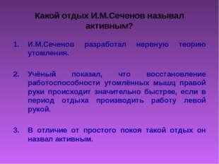 Какой отдых И.М.Сеченов называл активным? И.М.Сеченов разработал нервную теор