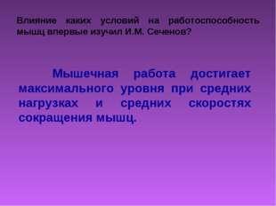 Влияние каких условий на работоспособность мышц впервые изучил И.М. Сеченов?
