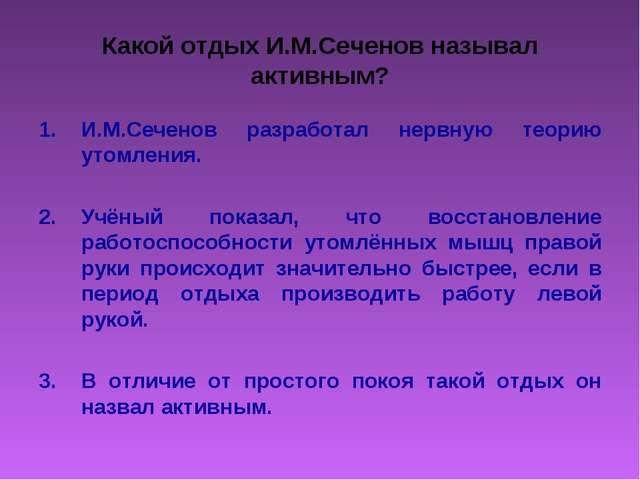 Какой отдых И.М.Сеченов называл активным? И.М.Сеченов разработал нервную теор...