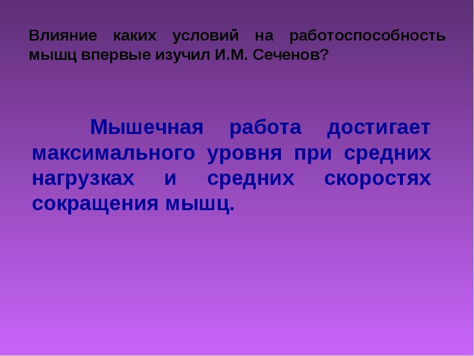 Влияние каких условий на работоспособность мышц впервые изучил И.М. Сеченов?...