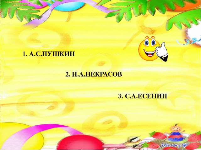 1. А.С.ПУШКИН 2. Н.А.НЕКРАСОВ 3. С.А.ЕСЕНИН