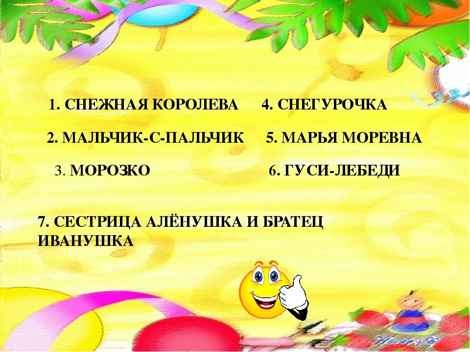 1. СНЕЖНАЯ КОРОЛЕВА 2. МАЛЬЧИК-С-ПАЛЬЧИК 3. МОРОЗКО 4. СНЕГУРОЧКА 5. МАРЬЯ МО...