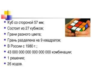 Куб со стороной 57 мм; Состоит из 27 кубиков; Грани разного цвета; Грань разд