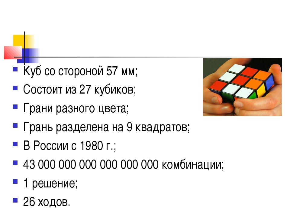 Куб со стороной 57 мм; Состоит из 27 кубиков; Грани разного цвета; Грань разд...