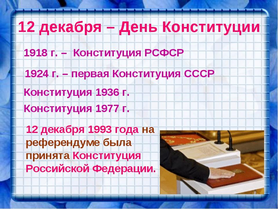 12 декабря – День Конституции 1918 г. – Конституция РСФСР 1924 г. – первая Ко...