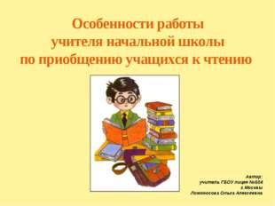 «Хорошая книга – точно беседа с умным человеком». Л.Н. Толстой. «Человек пере