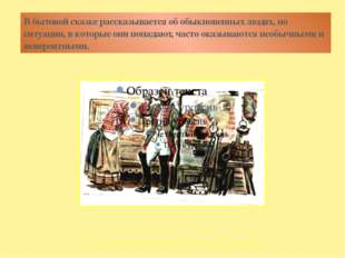 Присказка Зачин Троекратные повторения Волшебные предметы Концовка Приметы ск