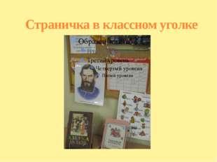 Выставки книг. Списки рекомендуемой литературы. Связь со школьной библиотекой