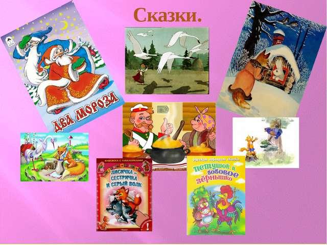 Сказки о животных Волшебные сказки Бытовые сказки Сказка – вид устных повеств...