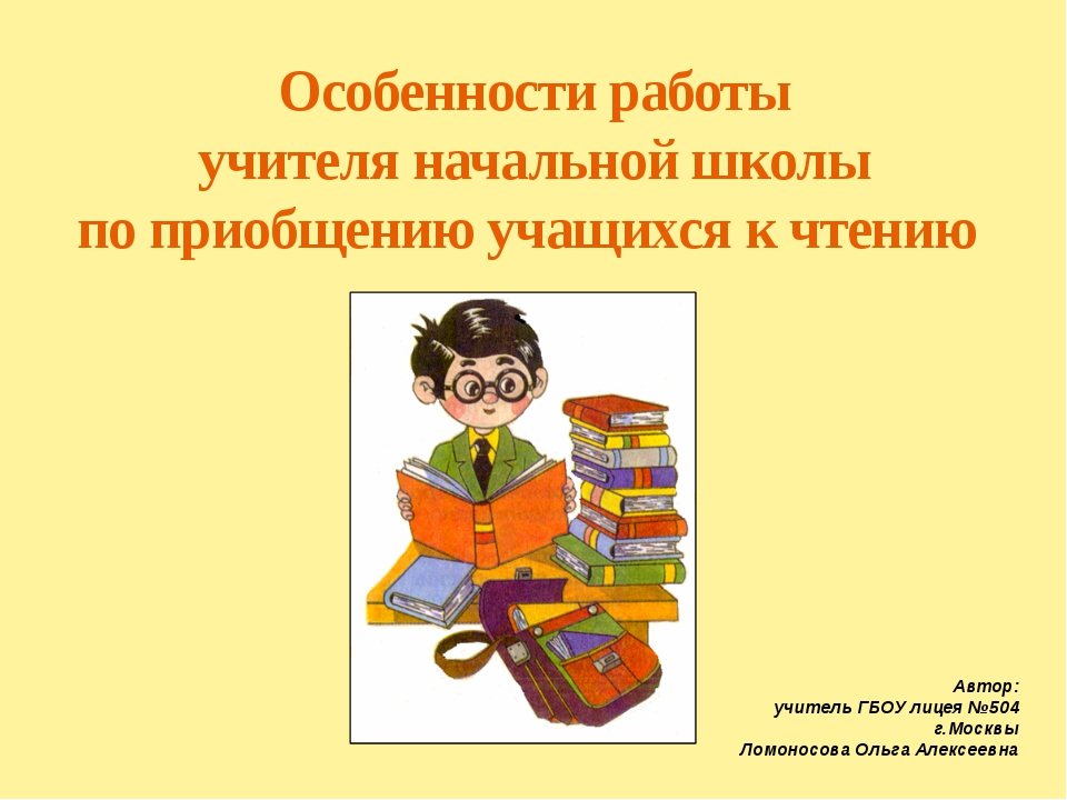 «Хорошая книга – точно беседа с умным человеком». Л.Н. Толстой. «Человек пере...
