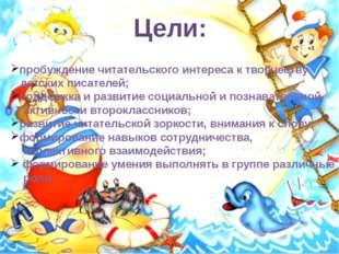 Цели: пробуждение читательского интереса к творчеству детских писателей; подд