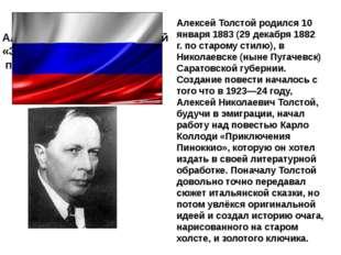 Алексей Толстой родился10 января1883 (29 декабря1882 г.по старому стилю),