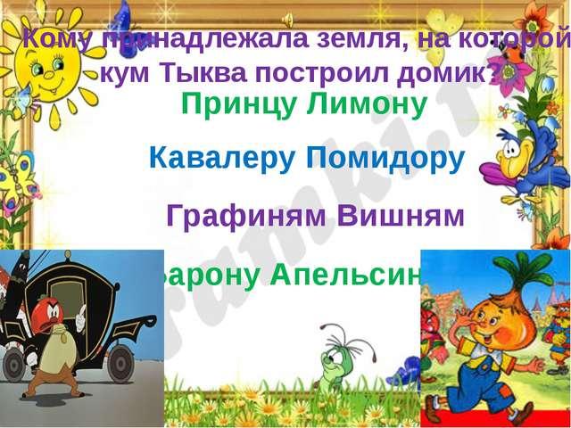 Профессия профессора Груши. огородник учитель музыки адвокат сапожник