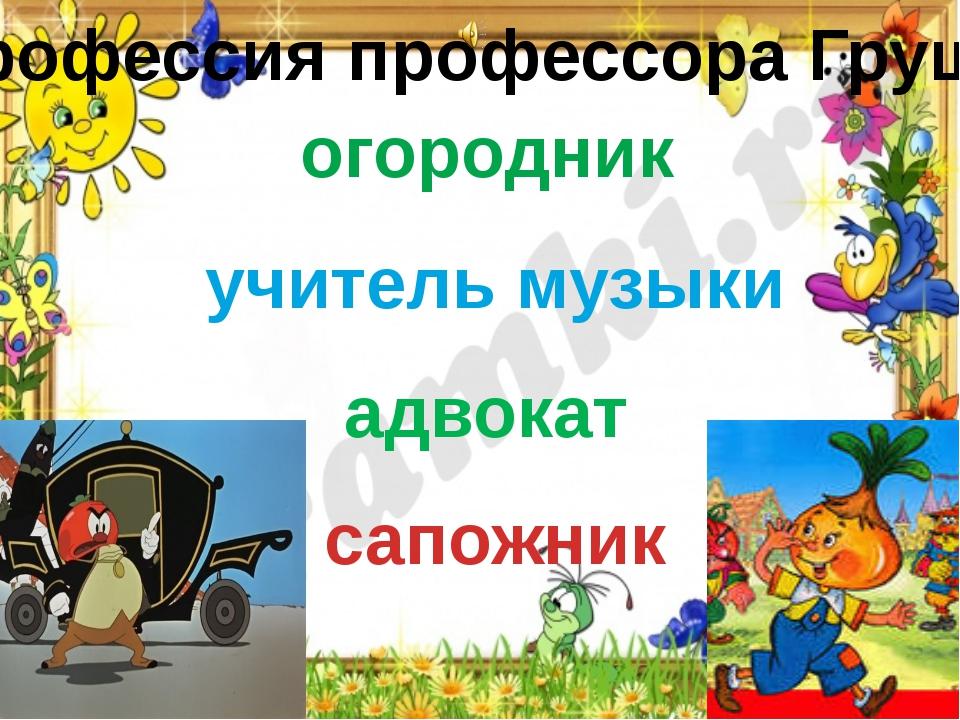 Профессия синьора Горошка. огородник учитель музыки адвокат сапожник