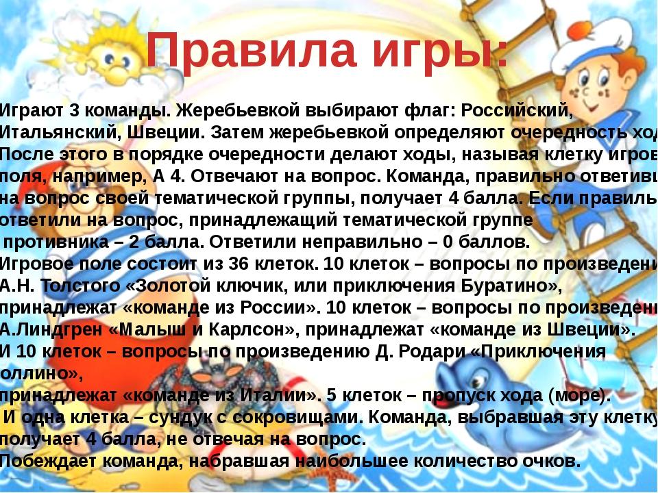 Правила игры: Играют 3 команды. Жеребьевкой выбирают флаг: Российский, Италья...