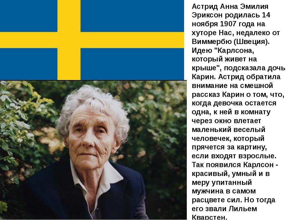 Астрид Анна Эмилия Эриксон родилась 14 ноября 1907 года на хуторе Нас, недал...