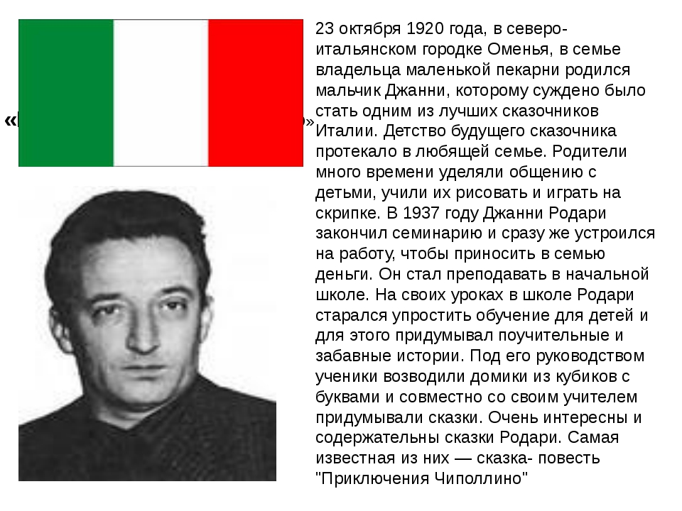 23 октября 1920 года, в северо-итальянском городке Оменья, в семье владельца...