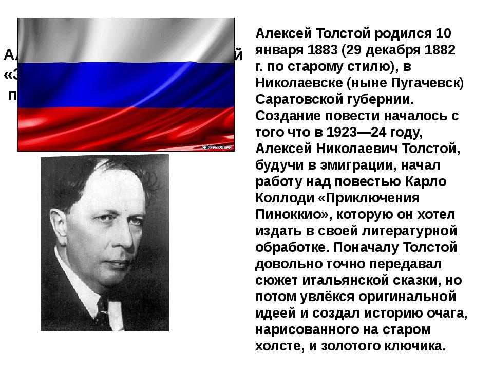 Алексей Толстой родился10 января1883 (29 декабря1882 г.по старому стилю),...