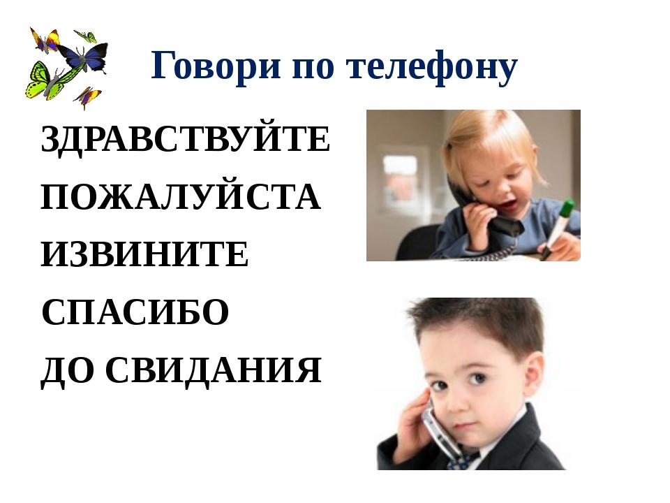 Говори по телефону ЗДРАВСТВУЙТЕ ПОЖАЛУЙСТА ИЗВИНИТЕ СПАСИБО ДО СВИДАНИЯ