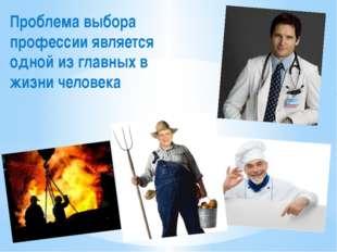 Проблема выбора профессии является одной из главных в жизни человека