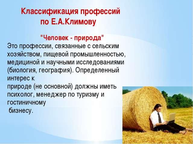 """Классификация профессий по Е.А.Климову """"Человек - природа"""" Это профессии, св..."""