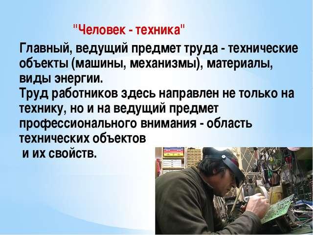 """""""Человек - техника"""" Главный, ведущий предмет труда - технические объекты (ма..."""