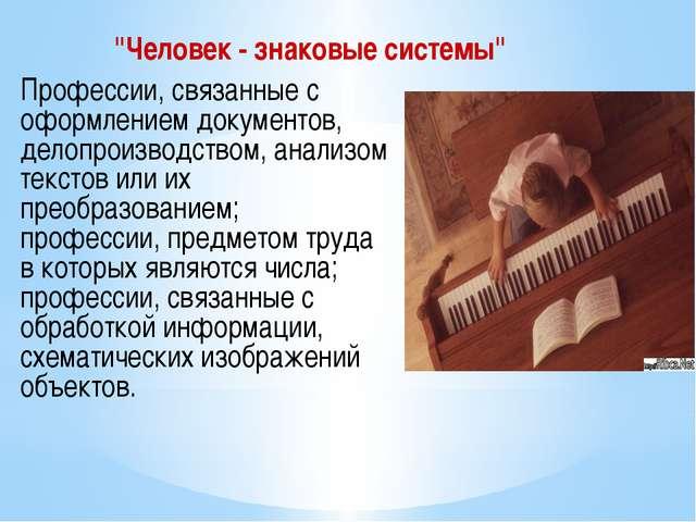 """""""Человек - знаковые системы"""" Профессии, связанные с оформлением документов, д..."""