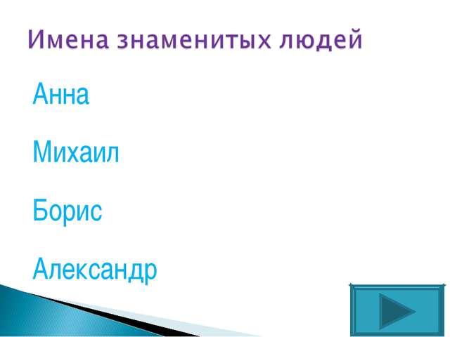 Анна Михаил Борис Александр