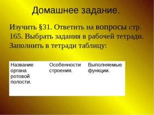 Домашнее задание. Изучить §31. Ответить на вопросы стр. 165. Выбрать задания