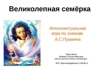 Портретная галерея 10 Как звали жениха царевны в «Сказке о мёртвой царевне и