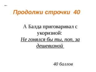 Из каких мы сказок? 10 ← Пёс бежит и ей в лицо Жалко смотрит, грозно воет, Сл