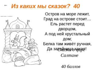 Магические числа 50 ← Где встречается цифра 3? 3 девицы 3 раза старик забрасы